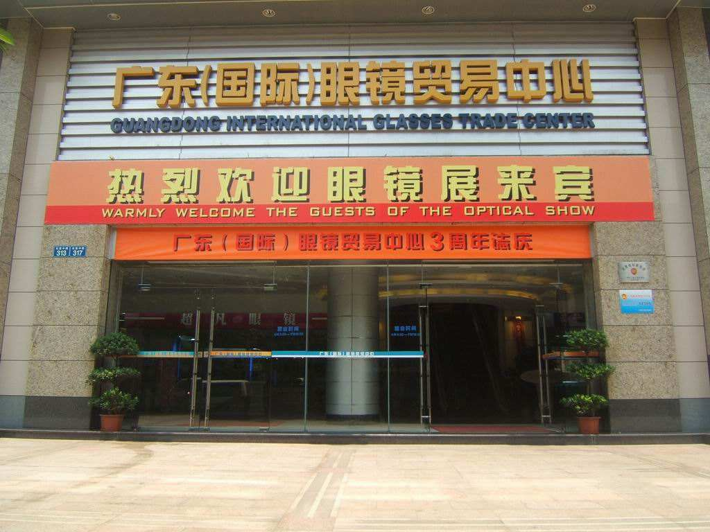 Guangdong International Glasses Trade Center