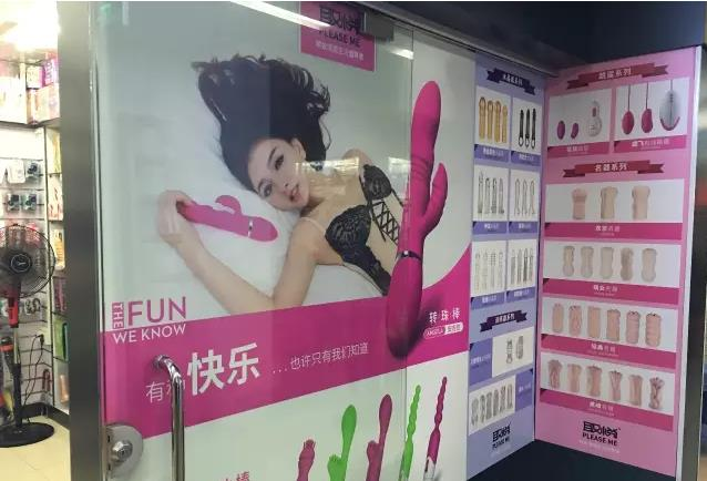 Guangzhou Sex Toy Market-1