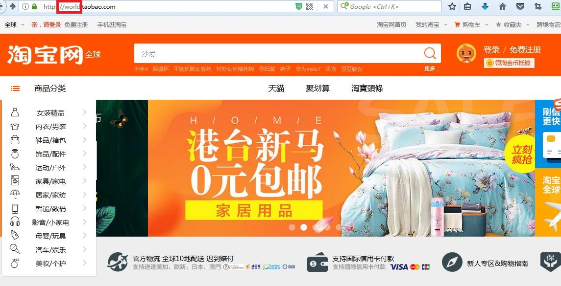 How to Register a Taobao Account without Chinese Cell Phone