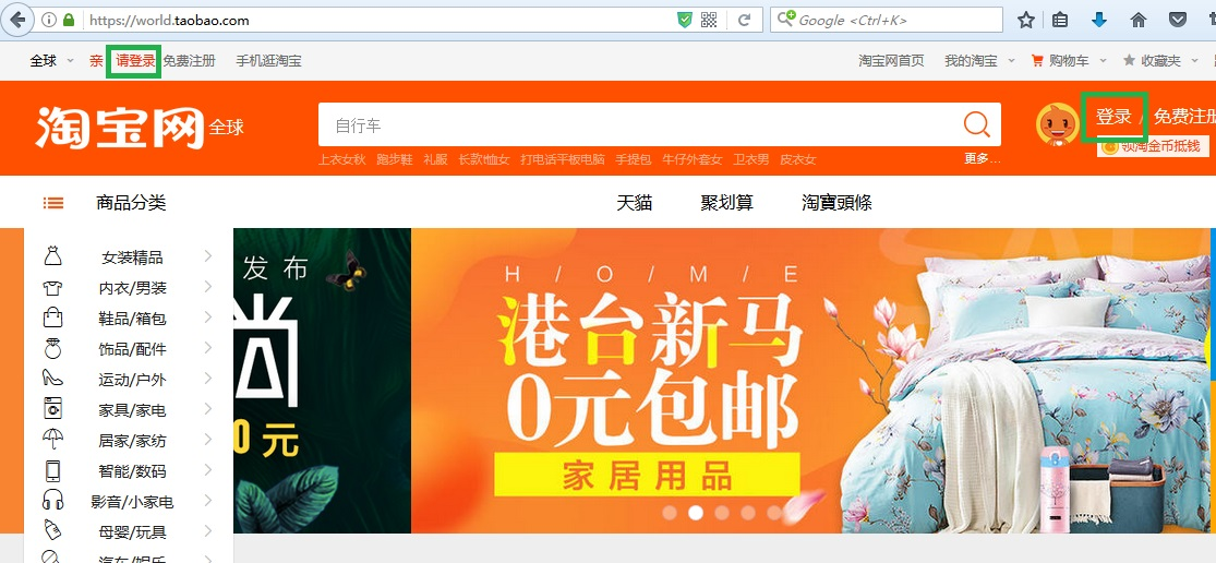 How to log into taobao account-1