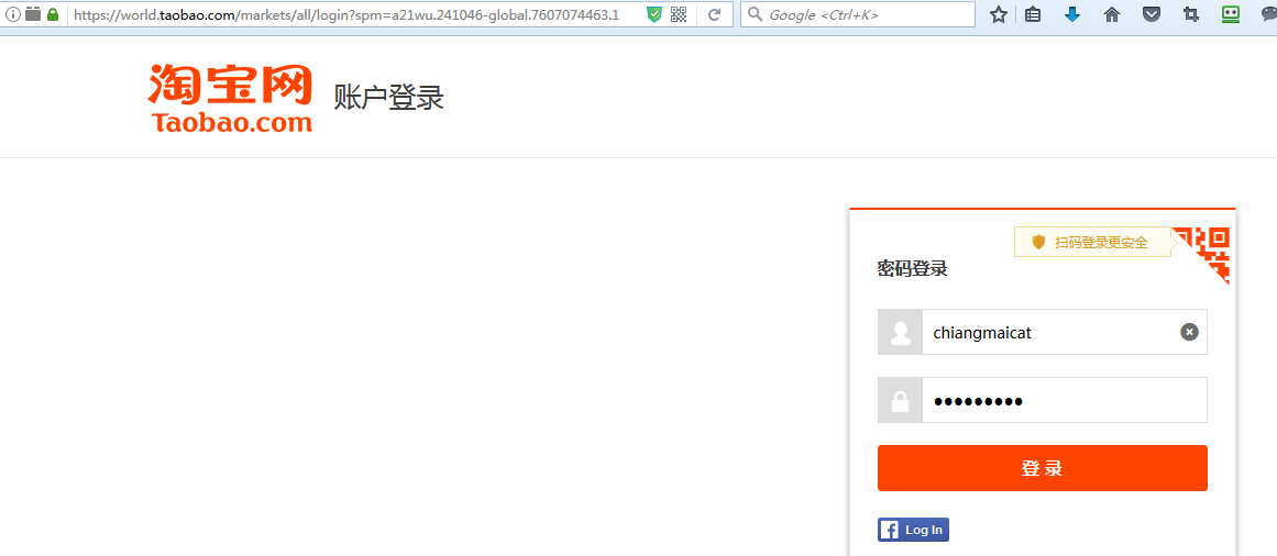 How to log into taobao account-2