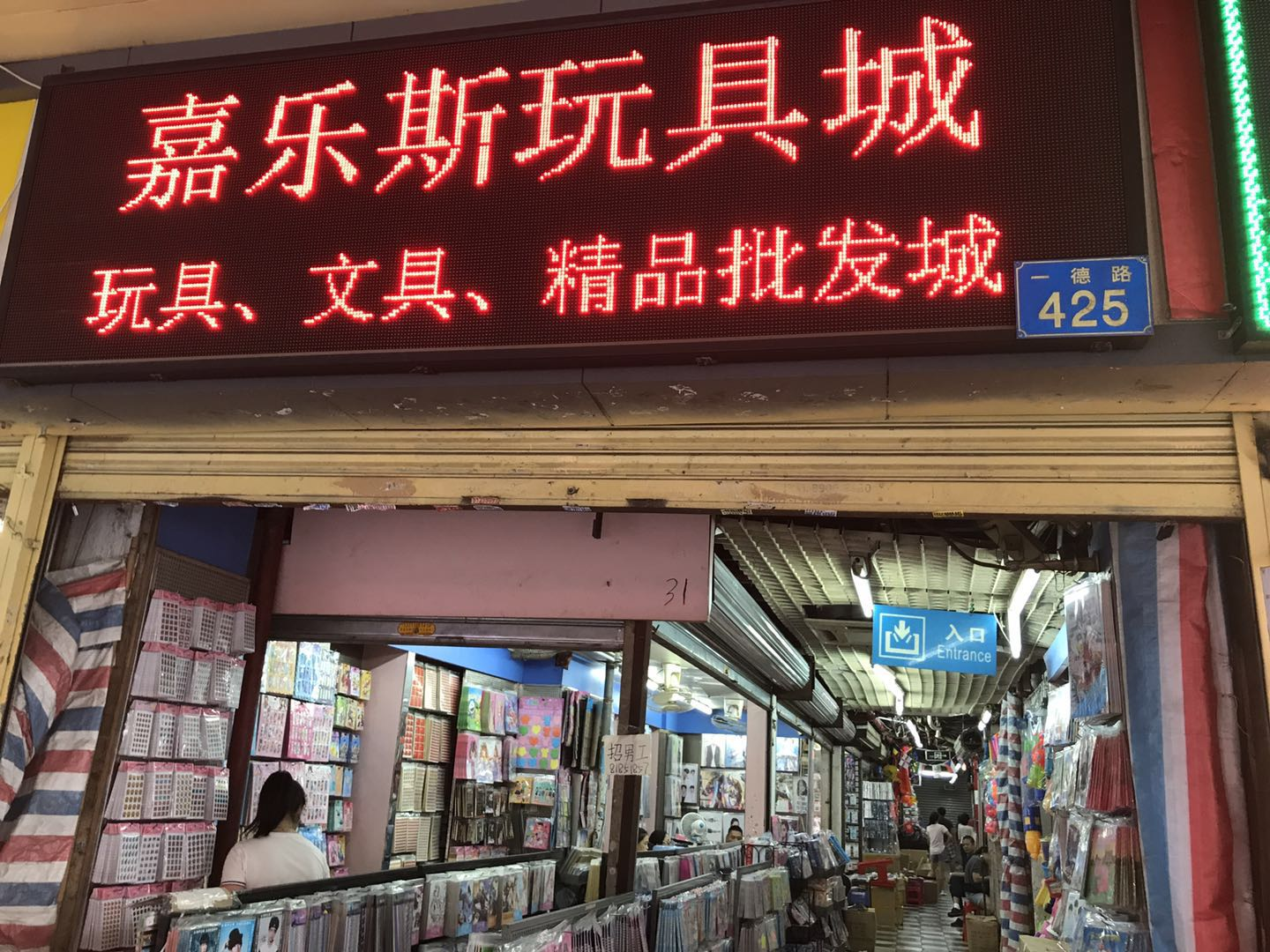 Jialesi Toys&Stationery Wholesale Market in Guangzhou, China