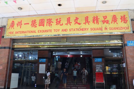 Yide International Toys&Stationery Square-1