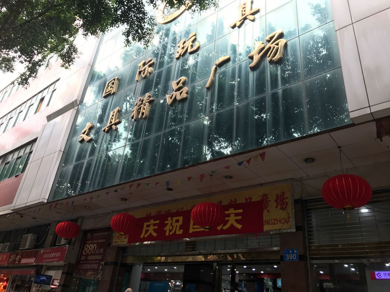 Yide International Toys&Stationery Square-2
