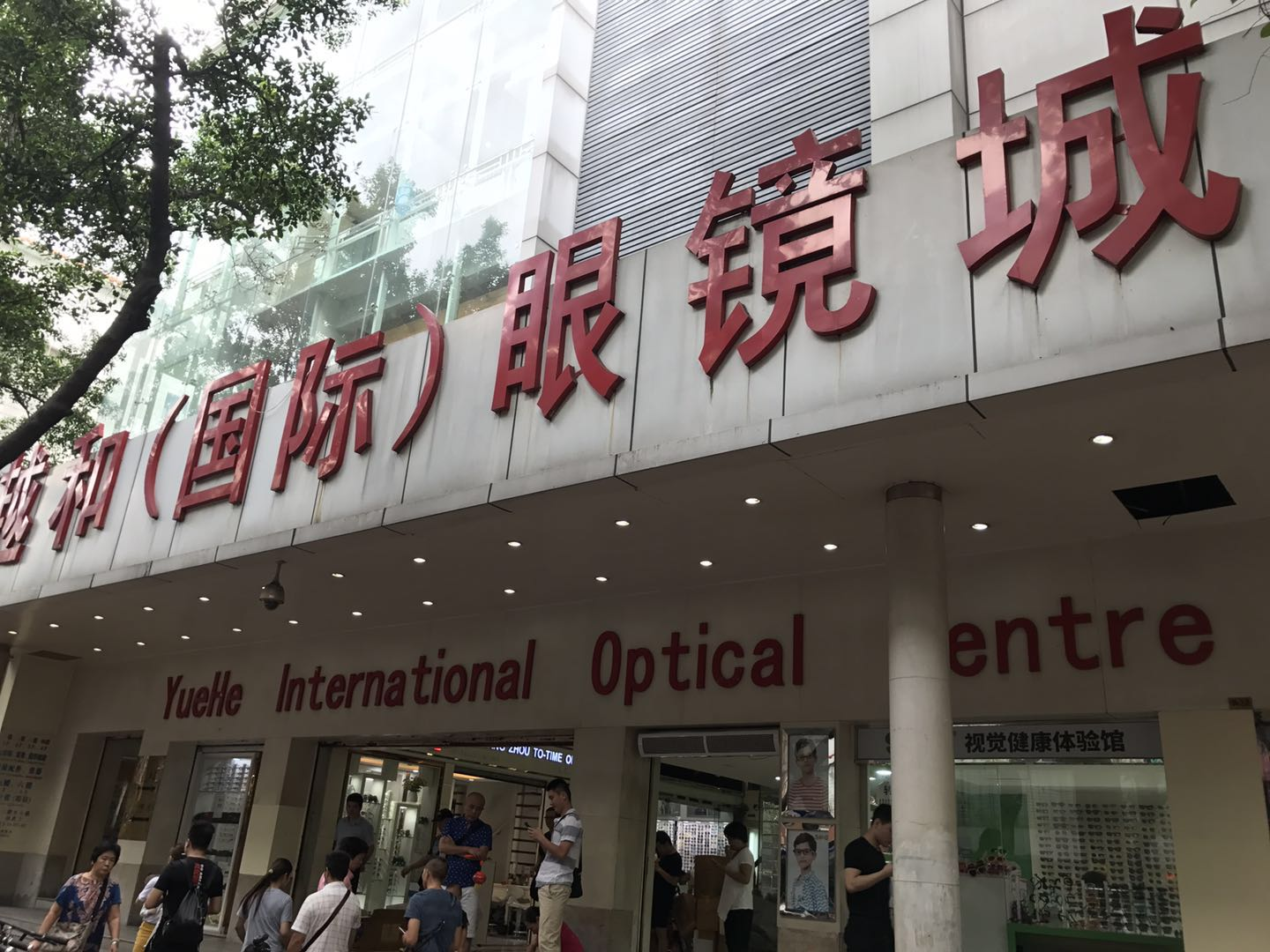 Yuehe international optical centre in Guangzhou-1
