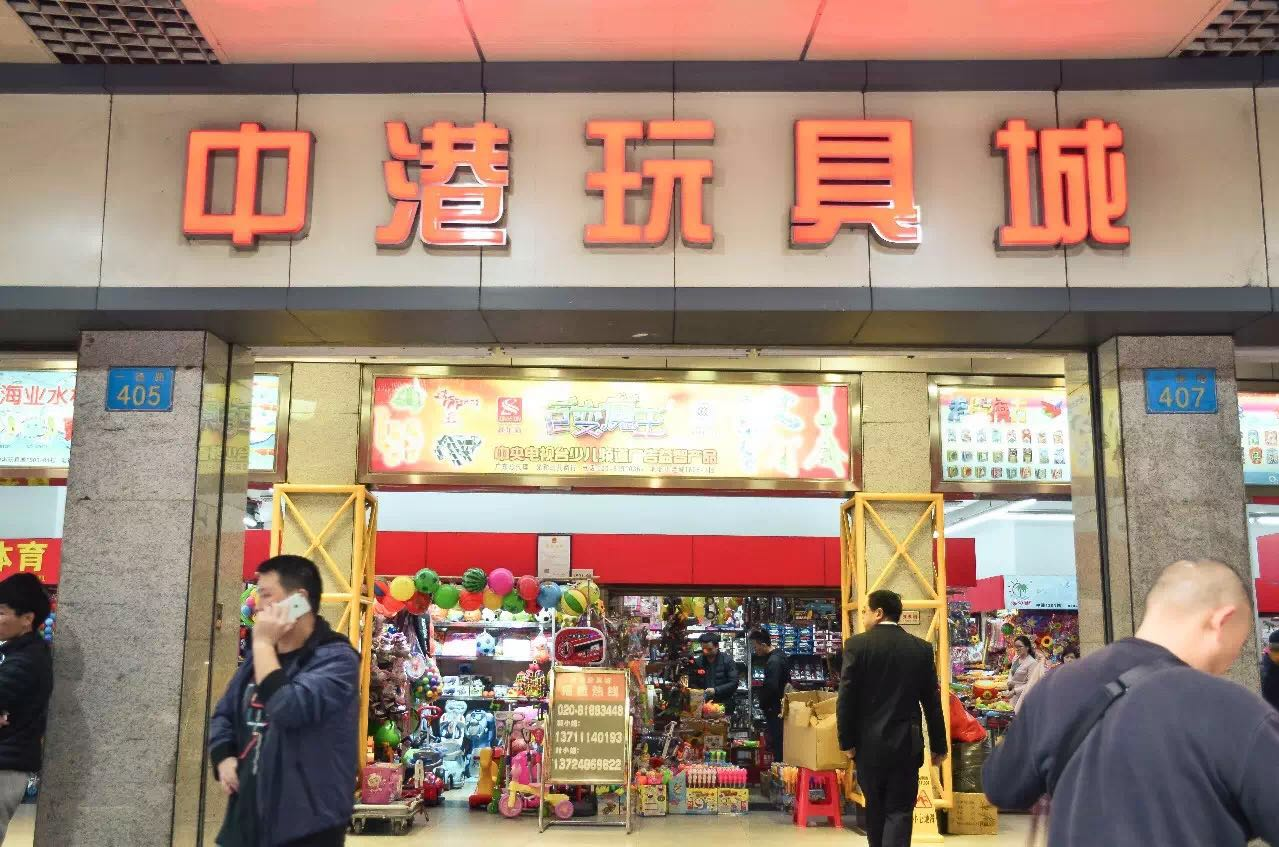 Zhonggang Toys&Stationery Wholesale Market in Guangzhou, China