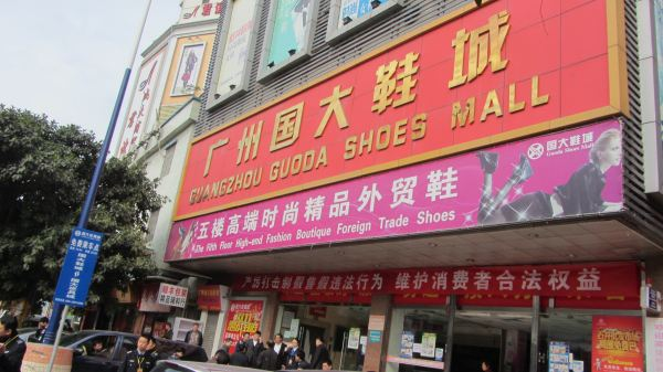 Guangzhou Guoda Fake Shoes Market