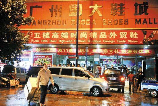 Guangzhou Guoda Shoes Mall