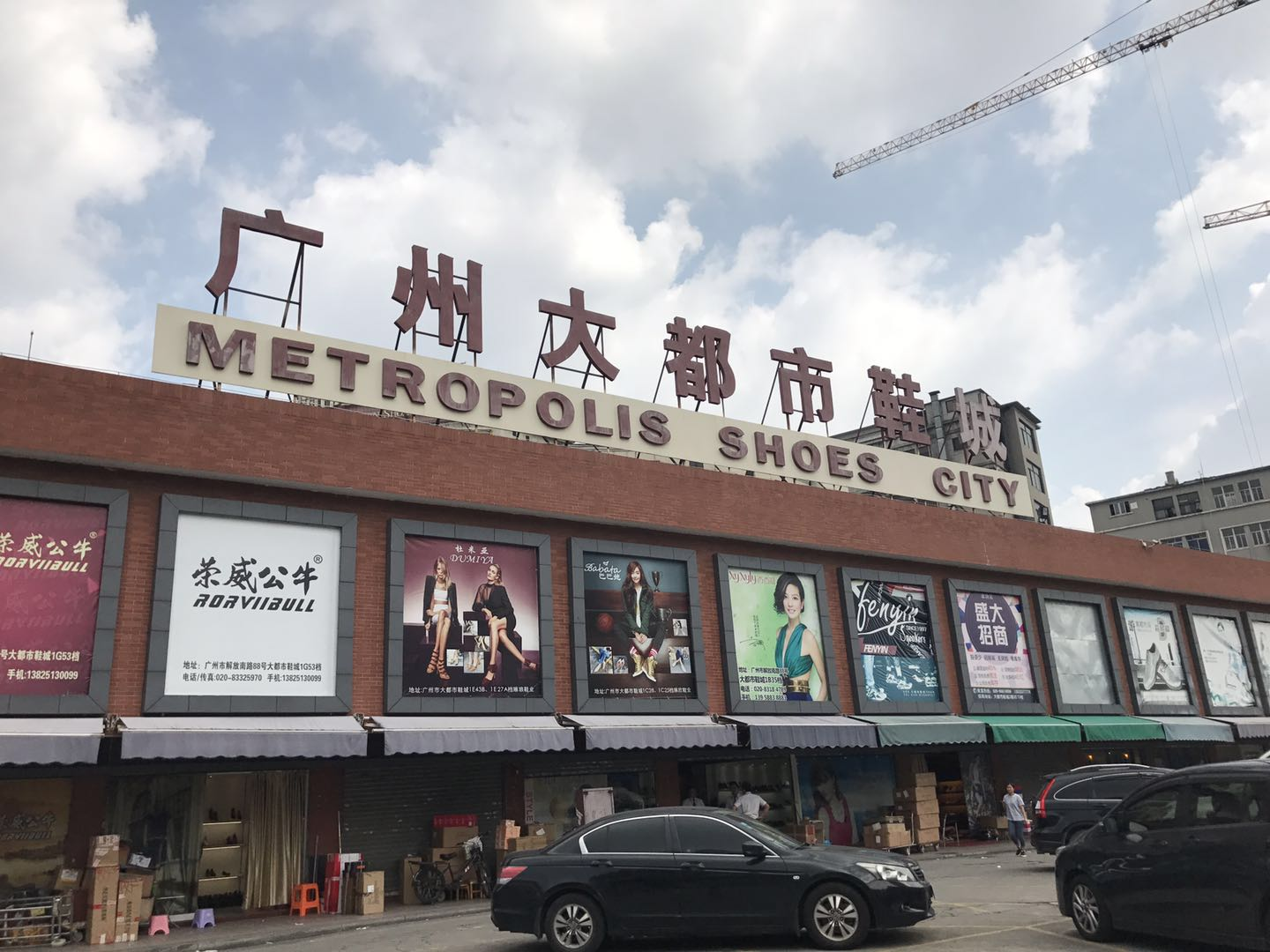 Guangzhou Metropolis Shoes City-1