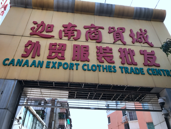 Cannon Export Clothes Trade Center in Guangzhou, China