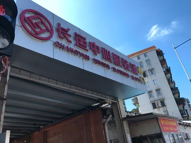Changyun Center Clothing Plaza in Guangzhou, China-1