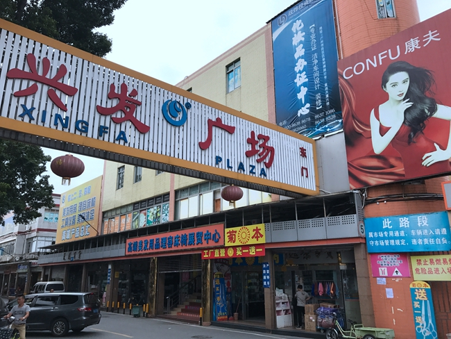East Gate of Xingfa Plaza Cosmetic Market