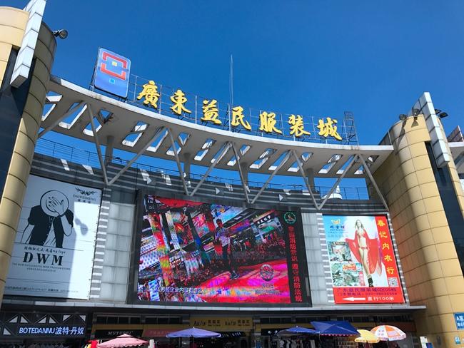 Guangdong Yimin Clothes Market in China-1
