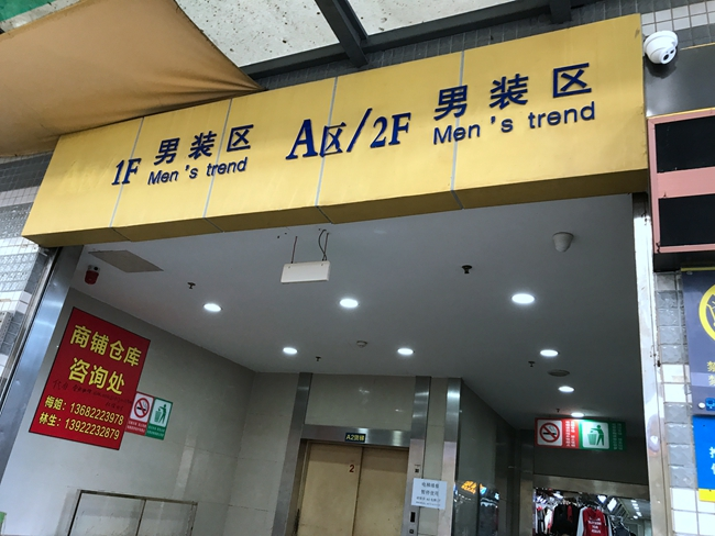 Guangdong Yimin Clothes Market in China-2