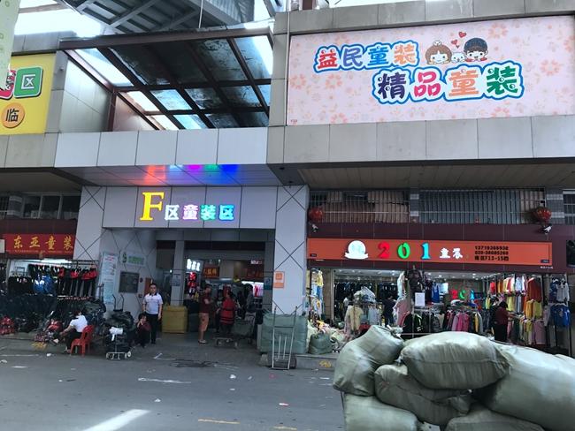 Guangdong Yimin Clothes Market in China-5