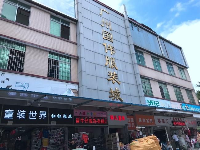 Guangzhou Guowei Clothes Market in China