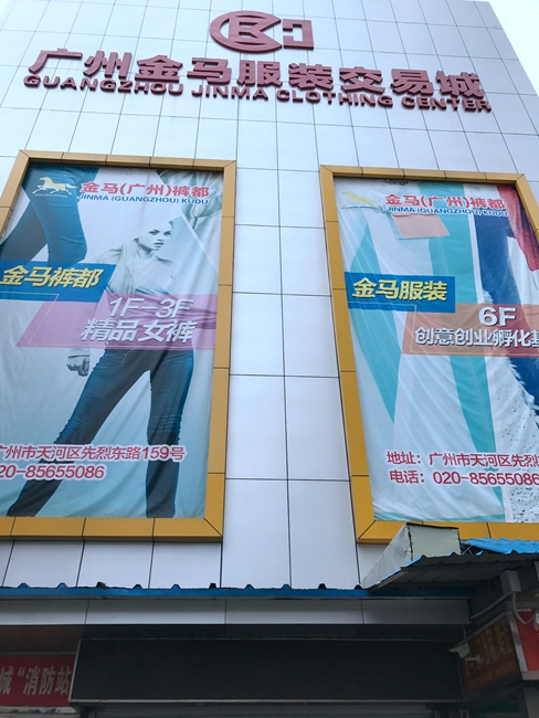 Guangzhou Jinma Clothing Center in China-1