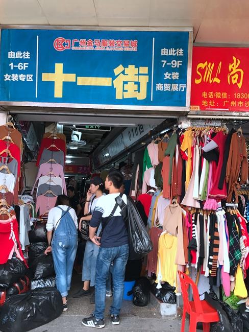 Guangzhou Jinma Clothing Center in China-4