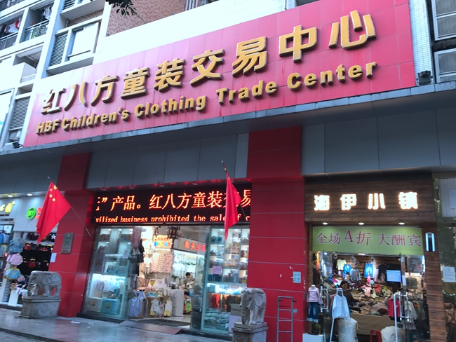 HBF Children's Clothing Trade Center in Guangzhou, China-1