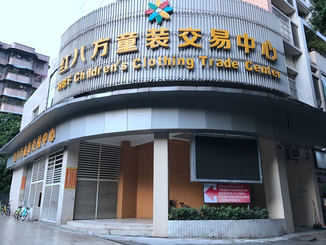 HBF Children's Clothing Trade Center in Guangzhou, China-2