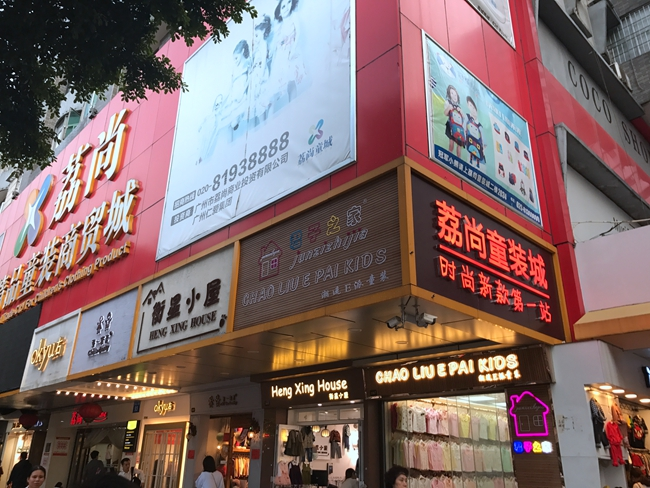 LeeShine High-end Trade City For Children's Clothing Products in Guangzhou, China-1