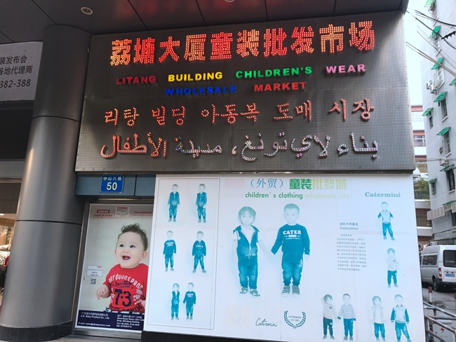 Litang Building Children's Wear Wholesale Market in Guangzhou, China-2
