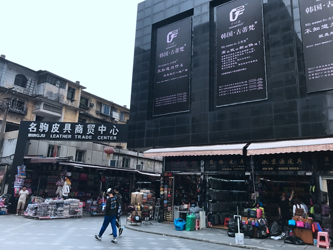 Mingju Leather Trade Center in China