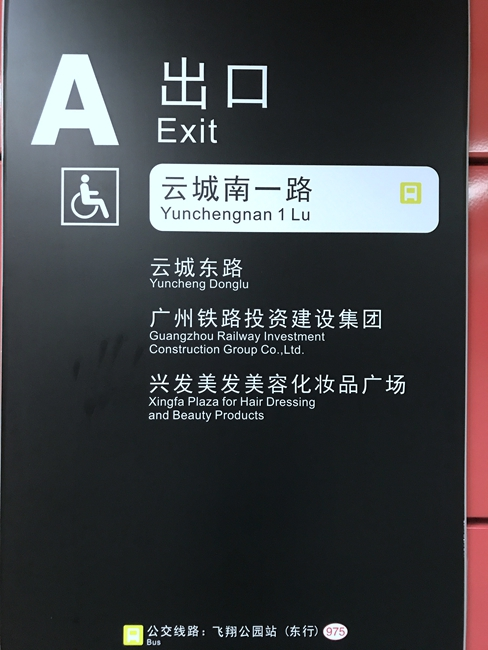 Nearest Subway Station of Xingfa Plaza-2