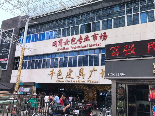 Qianse Leather Plaza in China
