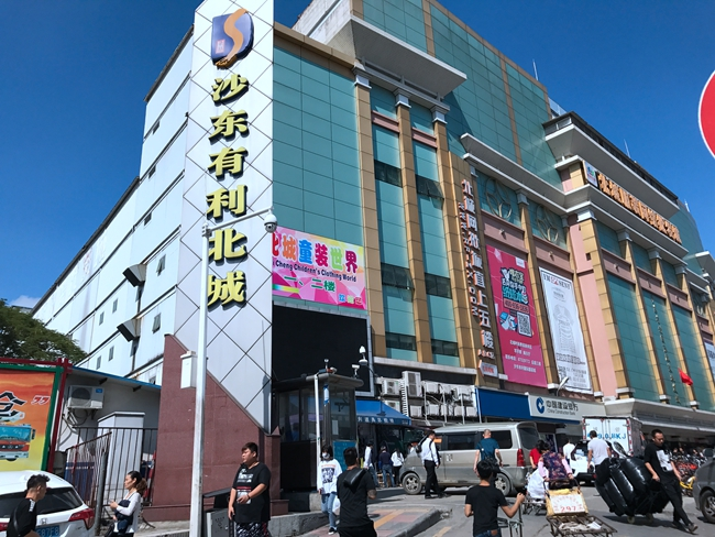 Shadong Youli Clothes Market in Guangzhou, China