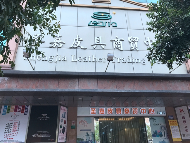 Shengjia Leather Center in China