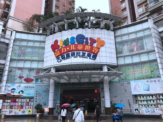 Super Children's Wear Wholesale Market(Fuli Kids City) in Guangzhou, China