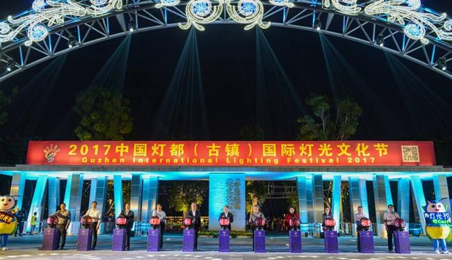 The 3rd Guzhen International Lighting Festival Kicked off Sunday Night