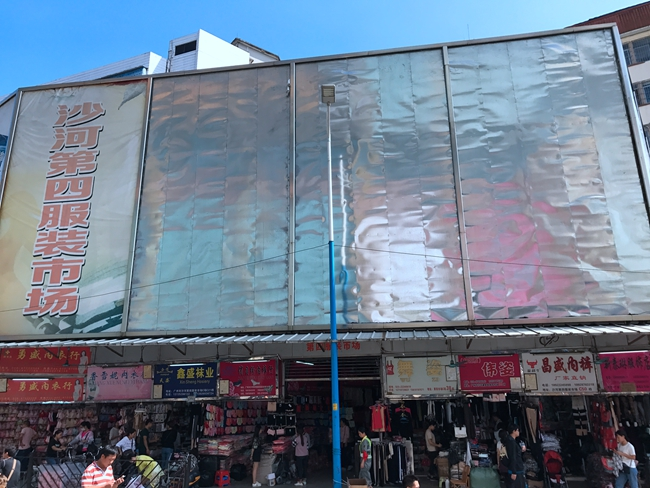The Fourth Clothes Market in Shahe, Guangzhou