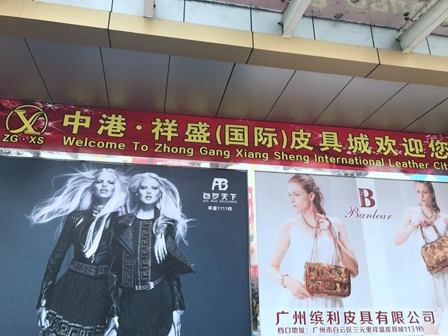Xiangsheng Genuine Leather Handbag Market in Guangzhou, China