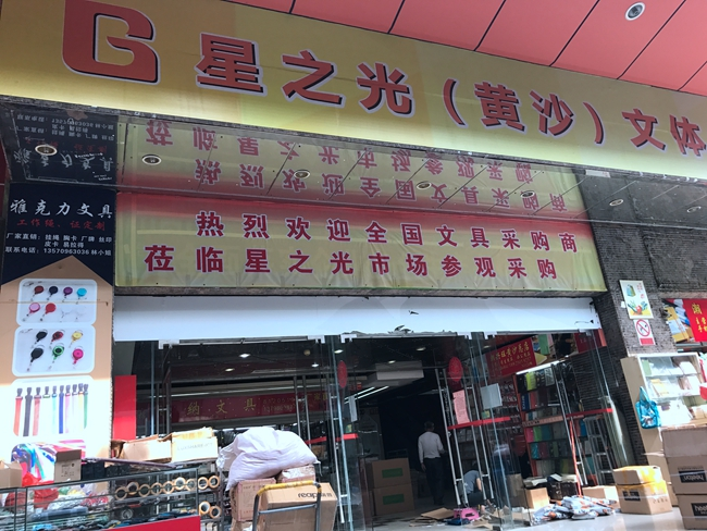 Xingzhiguang stationery and sporting goods wholesale market in Guangzhou, China-2