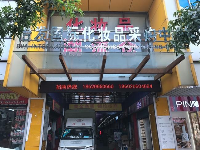 Eva International Cosmetic Purchasing Center in China-1