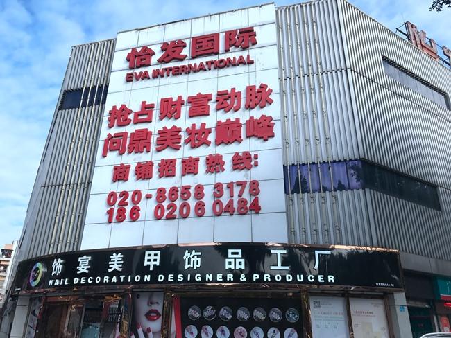 Eva International Cosmetic Purchasing Center in China-2