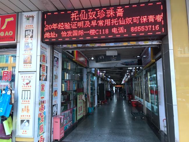 Inside Eva International Cosmetic Purchasing Center in China-1