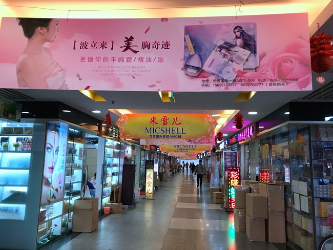 Inside Eva International Cosmetic Purchasing Center in China-3 (2)
