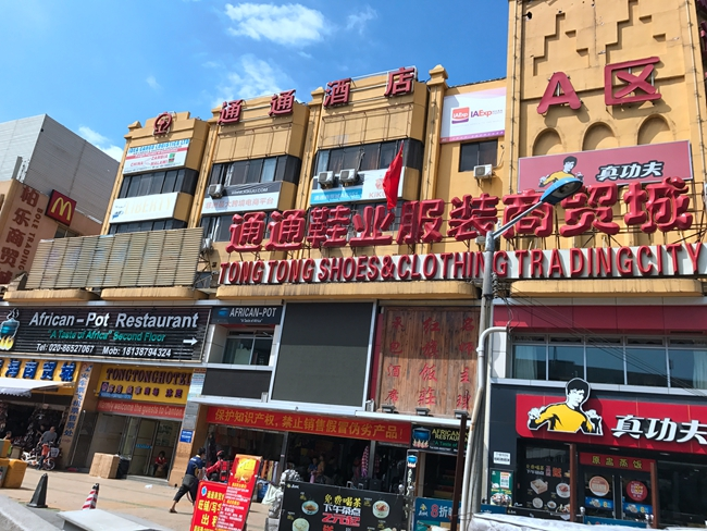 Tongtong Shoes&Clothing Trading City
