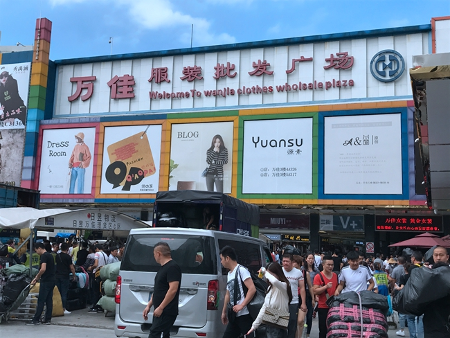 Wanjia Clothes Wholesale Plaza