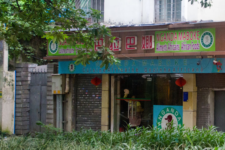 African Restaurant in Xiaobei