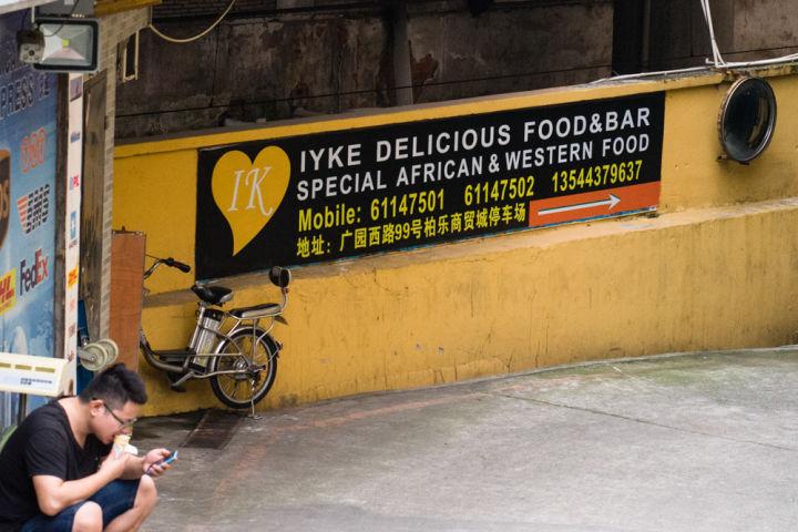 IYKE African Restaurant in Guangzhou