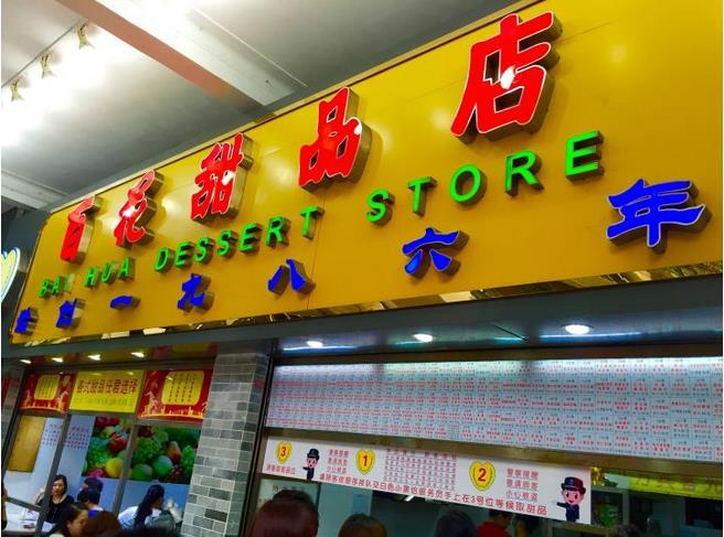 Cantonese Cuisine in Guangzhou-1