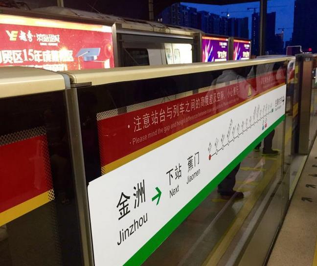 Metro to Nansha, Guangzhou
