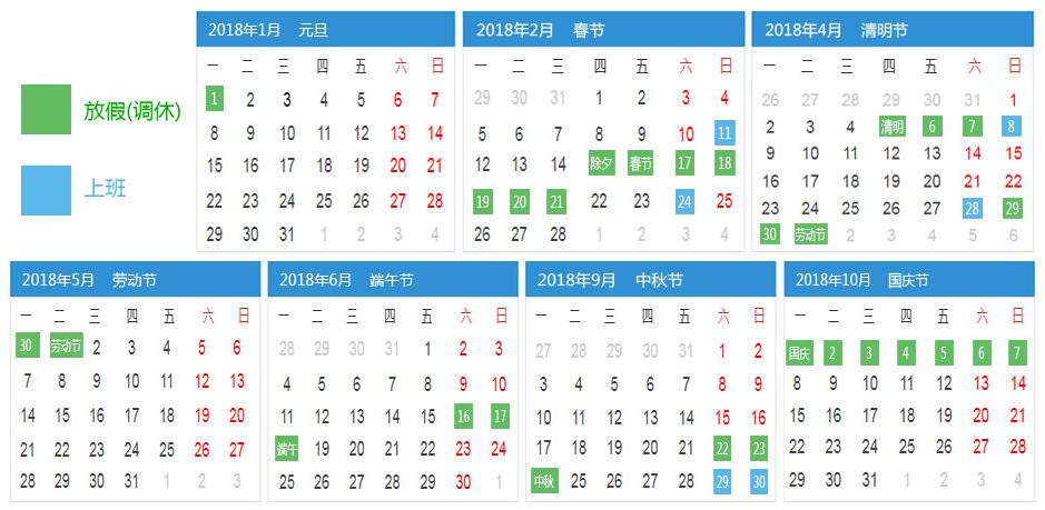 Public Holidays in China in 2018