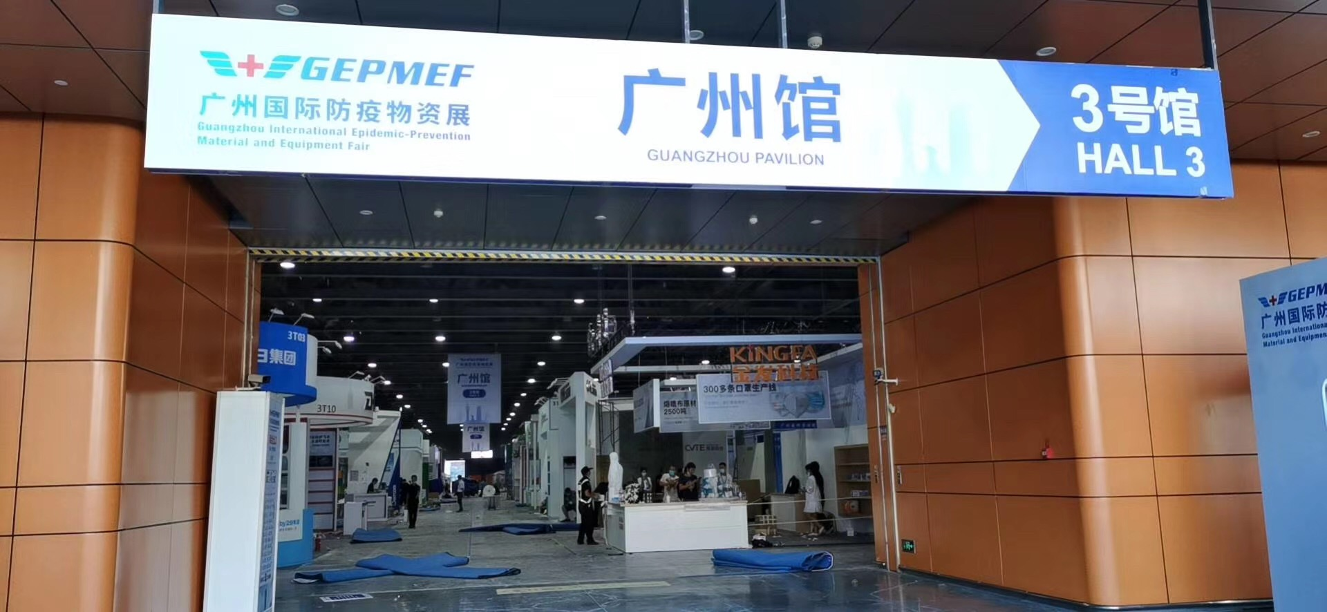 Guangzhou Pavilion Of Guangzhou International PPE Fair Held in Poly World Trade Expo