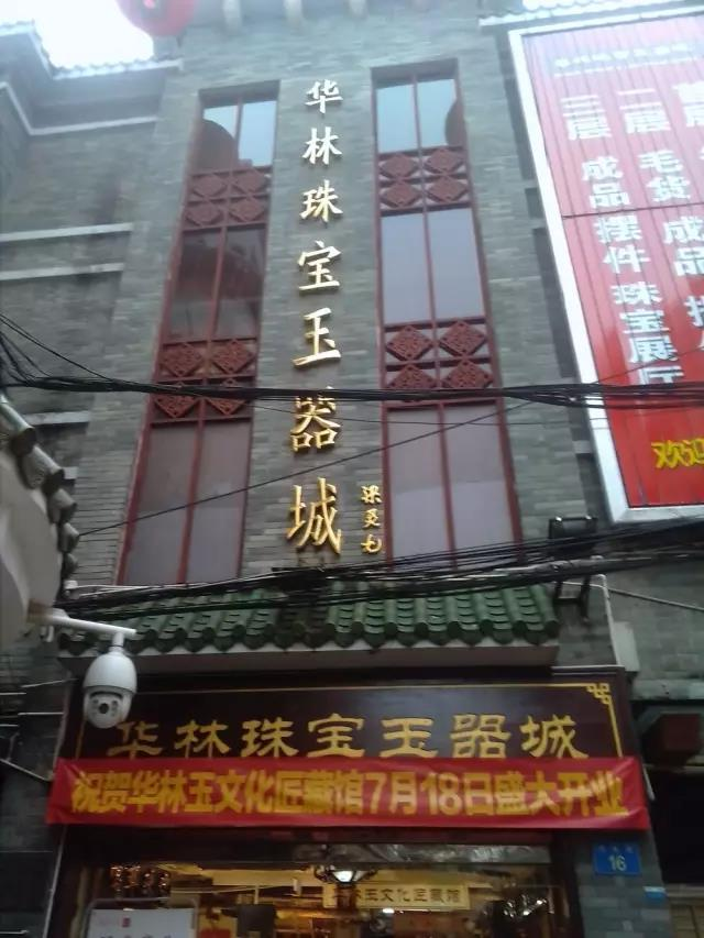 Hualin Jewelry & Jades Wholesale Market in China